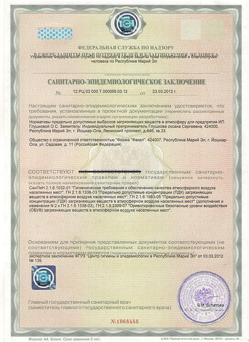 certificat-dveri-05.jpg