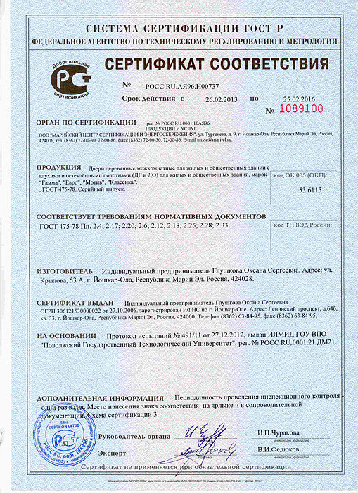 certificat-dveri-06.jpg