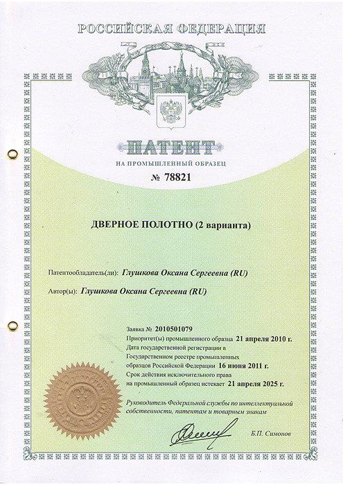 certificat-dveri-03.jpg