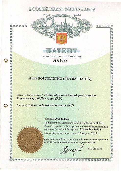 certificat-dveri-01.jpg